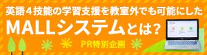 PR特別企画 CHIeru 英語4技能の学習支援を教室外でも可能にした MALLシステムとは?