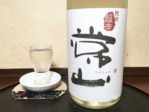 福井県福井市 常山酒造