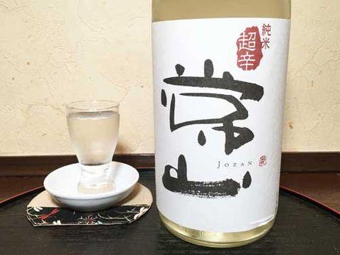【4558】常山 純米 超辛 直汲 生(じょうざん)【福井県】