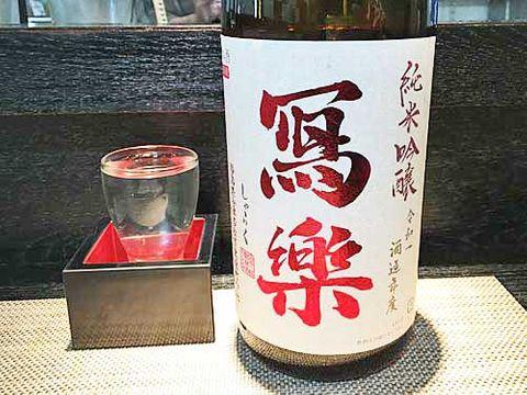 【4532】写楽 純米吟醸 赤磐雄町 一回火入(しゃらく)【福島県】