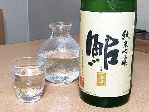 新潟県妙高市 鮎正宗酒造