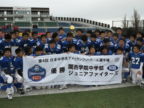 優勝した関西学院中学部=写真提供・日本中学生アメリカンフットボール協会