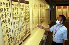 書体の歴史や作品を紹介する中川副館長