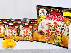 カルビーが21日に発売する「ポテトチップス タコライス味」