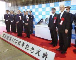 京浜急行電鉄の開業120周年を祝う記念式典=21日午前、川崎市の京急川崎駅
