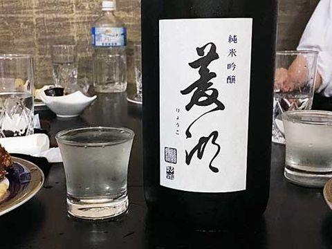 【3956】菱湖 純米吟醸 一回火入(りょうこ)【新潟県】