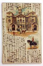 英国留学中の夏目漱石が、ドイツに留学した友人に宛てて書いた絵はがき。「独リボツチデ淋イヨ」(下段中央付近)などと書かれている(福井県立こども歴史文化館提供)