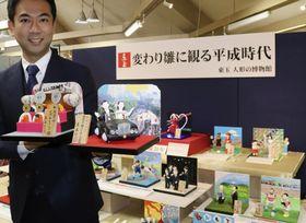 人形メーカー「東玉」が公開した平成時代の世相を映した変わりびな=17日午前、さいたま市
