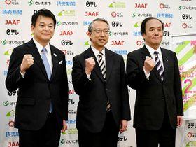 今年のさいたま国際マラソン開催概要を発表した(左から)清水勇人市長、横川浩日本陸連会長、上田清司知事=9日午前、さいたま市中央区のラフレさいたま