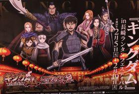 アニメ「キングダム」とのコラボ企画をPRするポスター