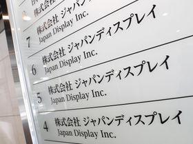 ジャパンディスプレイの本社が入るビルに掲げられた案内板
