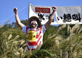 ラグビー日本代表を激励して声を張り上げる参加者=14日午後、大分県由布市湯布院町