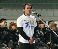 サポーターにJ1昇格を報告する片野坂知宏監督