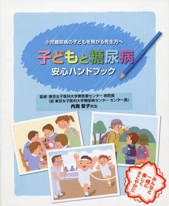 教職員向け啓発冊子