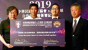 包括的パートナーシップを結んだ台湾サッカー協会の邸義仁理事長(左端)とFC琉球の倉林啓士郎会長(左から3人目)=15日、台北市内(球団提供)