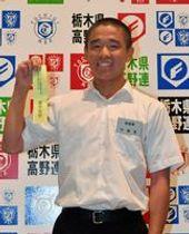 選手宣誓を引き当てた宇都宮の岸主将=宇都宮市瓦谷町の県総合教育センター