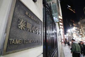 銀座・みゆき通りに面した泰明小学校。行き交う人も多い