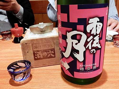 広島県呉市 相原酒造
