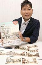 図録「絵葉書で見るタイムスリップ」を編集した藤野賢二さん=神戸市中央区三宮町3