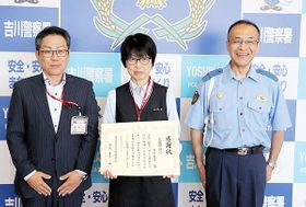 左から蓮見支店長、松井さん、赤星署長=吉川署
