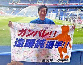 遠藤の母校白河一小から贈られた応援旗を試合会場に届けた淳さん