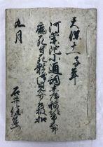 長崎学研究所が発見した「シーボルト事件」の新史料。表紙に阿蘭陀通詞の稲部市五郎の名前が書かれている