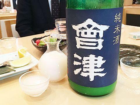 【3313】會津 純米 生酒 活性清酒(あいづ)【福島県】