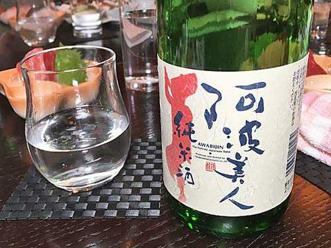 【4564】阿波美人 純米(あわびじん)【徳島県】
