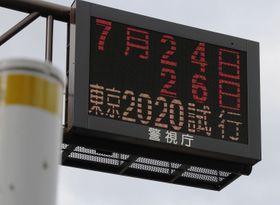 東京五輪・パラリンピックを1年後に控え、行われる交通規制テストを予告する警視庁の電光掲示=23日午後、東京都中央区