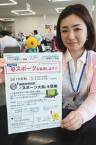茨城国体で実施する「eスポーツ」をPRするチラシ=県庁で