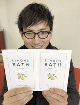 完成したユズ果実配合の酒かす入浴剤を手にする大塚智裕さん(四万十町琴平町)