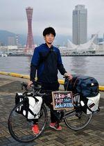 自転車で日本一周中の津田大毅さん。各地を回り11月8日、神戸市に入った=神戸市中央区(撮影・神子素慎一)
