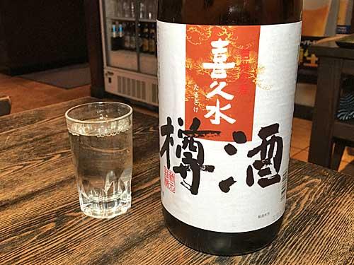 長野県飯田市 喜久水酒造
