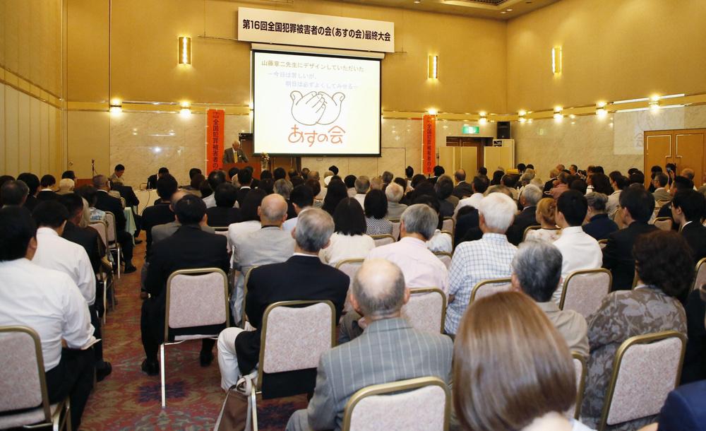 東京・市谷で開かれた、全国犯罪被害者の会(あすの会)の最終大会=2018年6月3日
