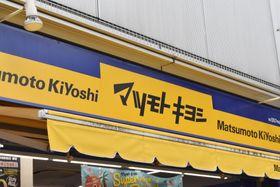 ドラッグストア「マツモトキヨシ」の看板=14日、東京都内