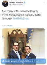 18日、ムニューシン米財務長官のツイッターに投稿された麻生財務相との写真(共同)