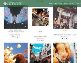 インスタグラムの投稿写真がまとめて掲載されるシティー・ループの英語版ホームページ