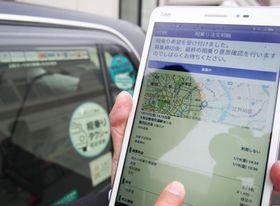 タクシー相乗りサービスの実験で使うアプリのイメージ画面=22日、東京都江東区