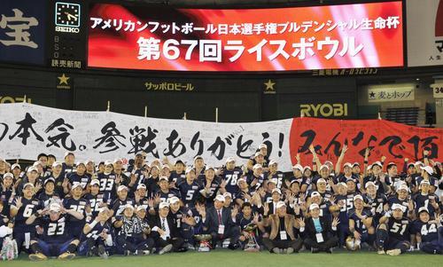 史上初の4連覇を果たし、記念写真に納まるオービックの選手ら=3日、東京ドーム