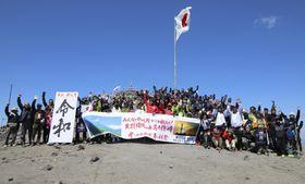 霧島連山・高千穂峰の山頂で新元号「令和」の発表を祝う人たち=1日(宮崎県高原町提供)