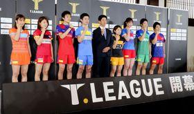 Tリーグ開幕に向けて、記者会見でポーズをとる選手=23日、東京・両国国技館