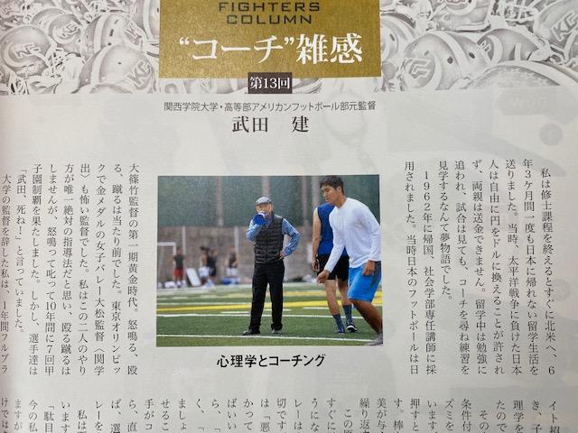 関学大「ファイターズ」の2019年度版イヤーブックの巻末に掲載された武田建さんのコラム