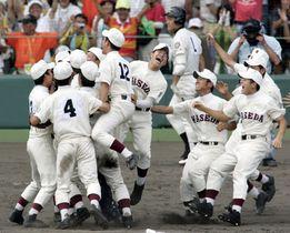 2006年、夏の甲子園大会で駒大苫小牧を破り初優勝を決めた早実ナイン=甲子園