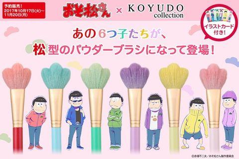 大人気TVアニメ「おそ松さん」とコラボ 熊野化粧筆を発売開始!