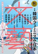 17年ぶりの増刷が決まった「文芸」秋号の表紙