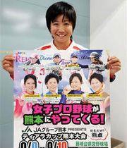 女子プロ野球見に来てね 9日から熊本大会