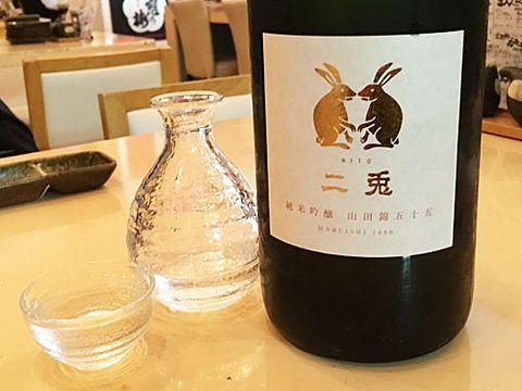 【3227】二兎 純米吟醸 山田錦 五十五 生原酒(にと)【愛知県】