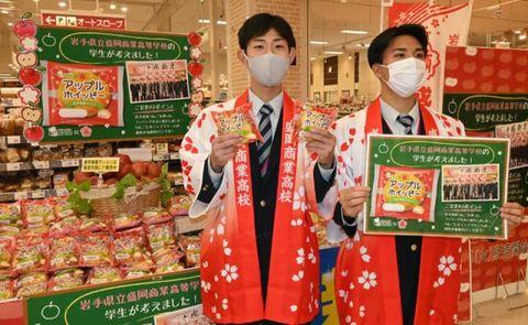 高校生開発 県産リンゴのパン 盛岡商高×白石食品工業