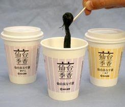 紙コップのパッケージが目を引く「仙台季香」