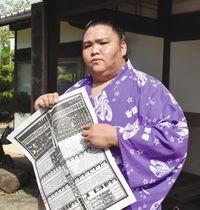 大相撲名古屋場所の番付を手にする御嶽海=愛知県犬山市の出羽海部屋宿舎で
